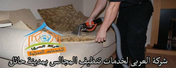 شركة تنظيف مجالس بحائل