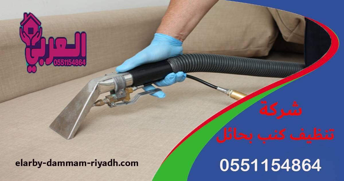 شركة تنظيف كنب بحائل – 0551154864 – تنظيف المجالس بحائل