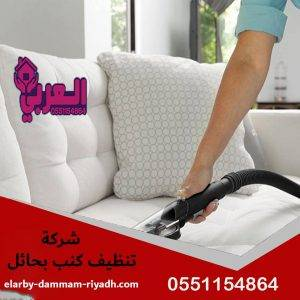 شركة تنظيف كنب بحائل العربي 2 300x300 - شركة تنظيف كنب بحائل - 0551154864 - تنظيف المجالس بحائل