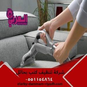 شركة تنظيف كنب بحائل 1 300x300 - شركة تنظيف كنب بحائل - 0551154864 - تنظيف مجالس بحائل