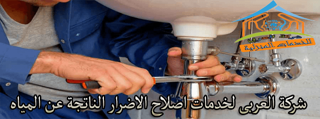 شركة كشف تسربات المياه بحائل