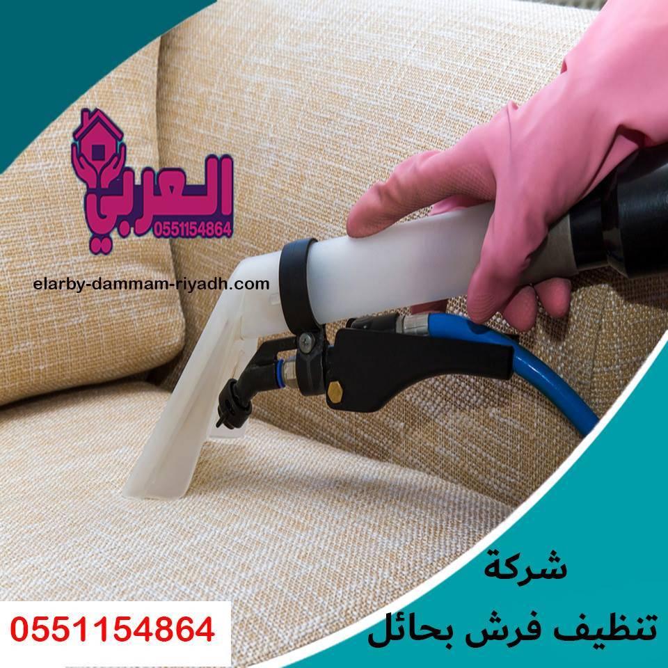 شركة تنظيف فرش بحائل - تنظيف سجاد بحائل