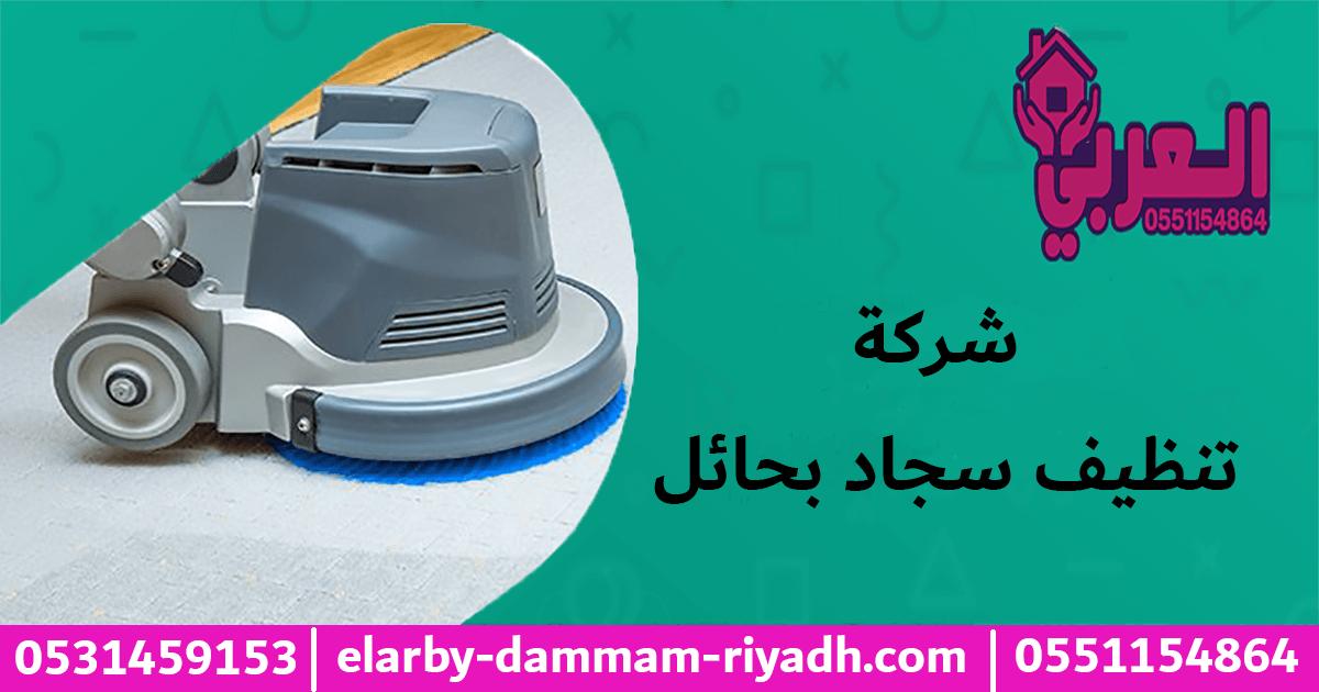 شركة تنظيف سجاد بحائل – 0551154864 – تنظيف فرش بحائل – موكيت