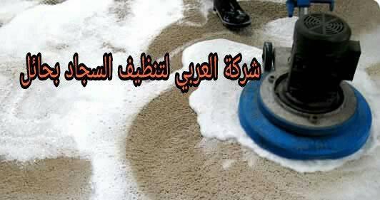 طرق تنظيف و تعطير السجاد – شركة العربي