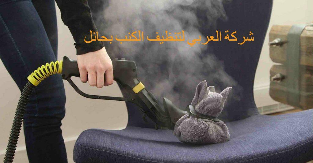 طرق تنظيف الكنب بسهوله ويسر