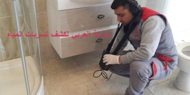 نصائح لمنع تسربات المياه في منزلك