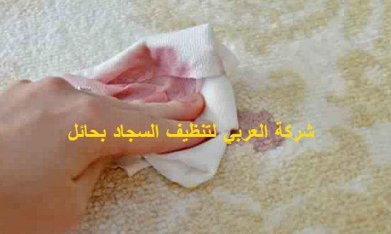 نصائح مهمه لتنظيف السجاد