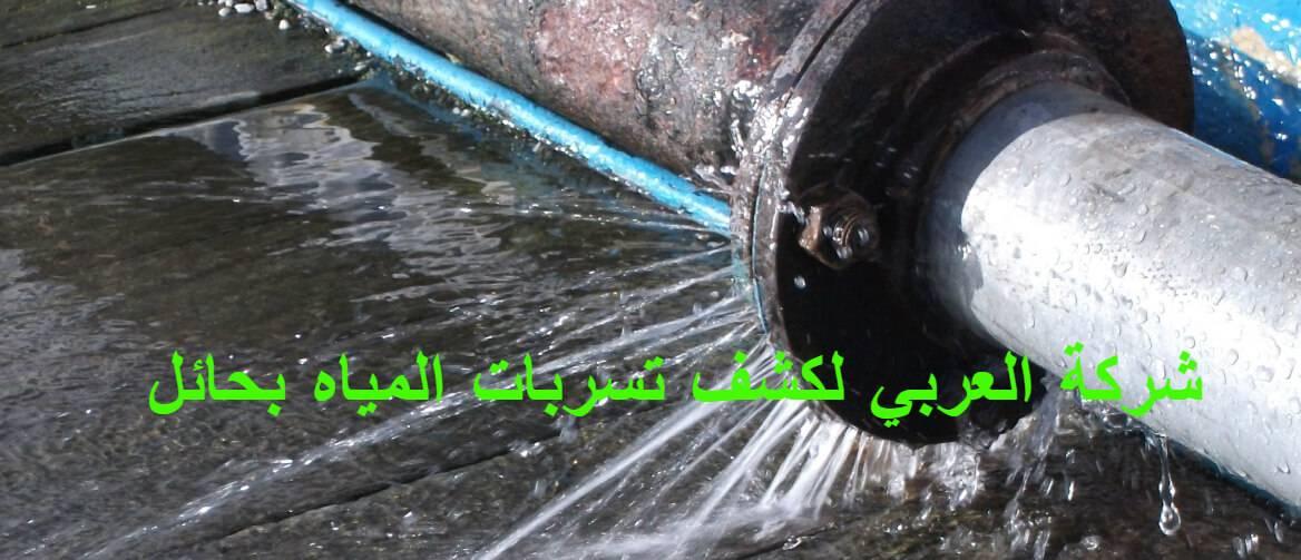 طرق الكشف عن تسربات المياه