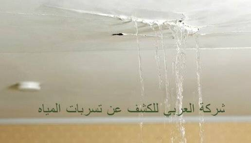 مخاطر تسرب المياه وتجنب حدوثها
