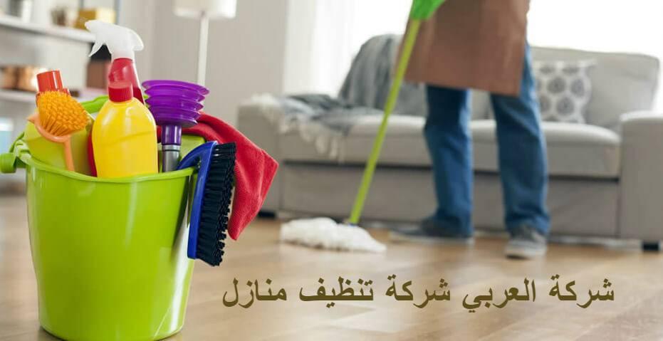 أهمية وطرق تنظيف المنزل