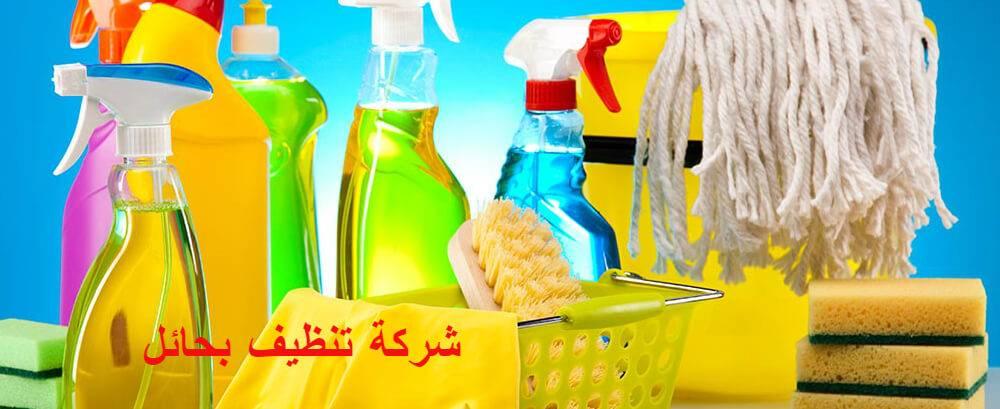 بعض الطرق لتنظيف المنزل