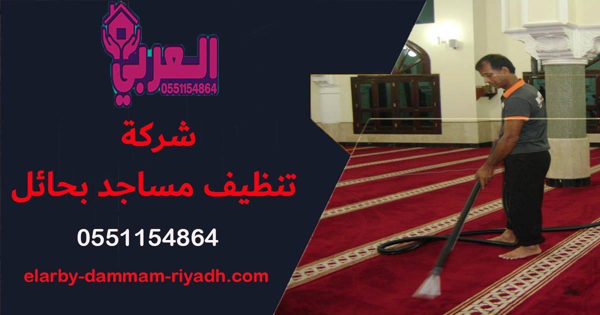شركة تنظيف مساجد بحائل - تنظيف منازل بحائل