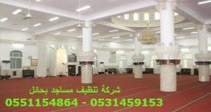 شركة تنظيف مساجد بحائل 2 300x159 - شركة تنظيف مساجد بحائل - 0551154864 - تعقيم مساجد بحائل