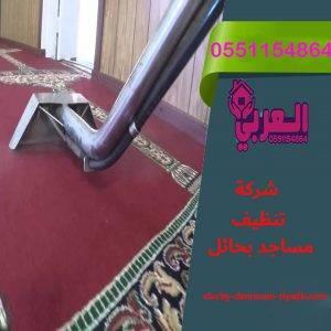 شركة تنظيف مساجد بحائل 3 300x300 - شركة تنظيف مساجد بحائل - 0551154864 - تعقيم مساجد بحائل