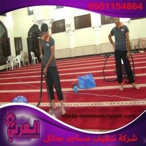 شركة تنظيف مساجد بحائل2 300x300 - شركة تنظيف مساجد بحائل - 0551154864 - تعقيم مساجد بحائل