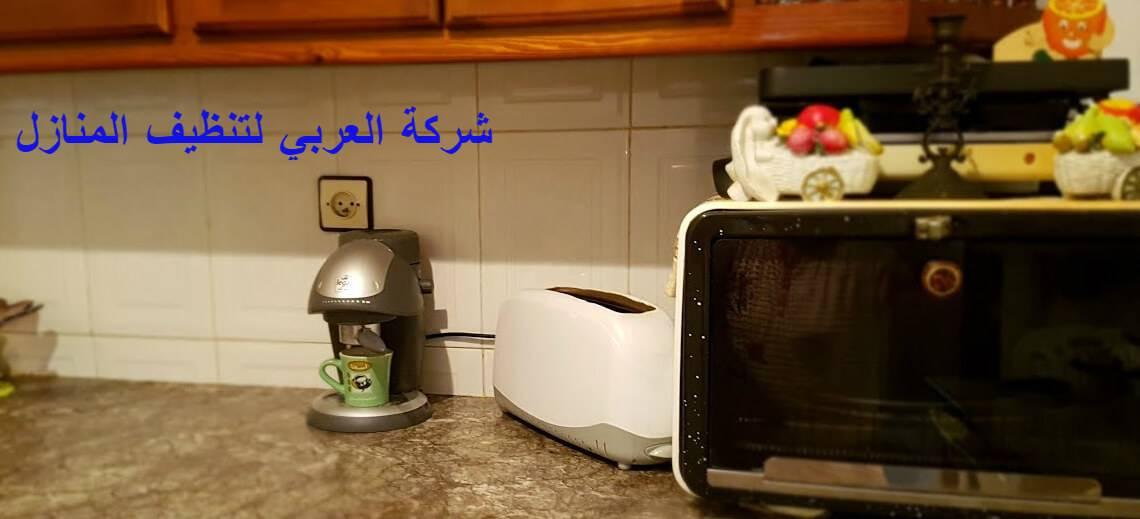 طريقة سهله لترتيب المنزل – شركة العربي