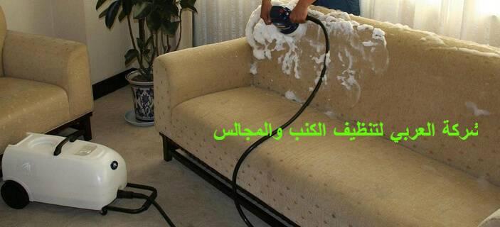 نصائح سهله لتنظيف الكنب والمجالس