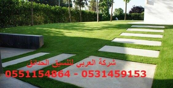 شركة تنسيق حدائق بحائل – 0557835167 – قص اشجار بحائل