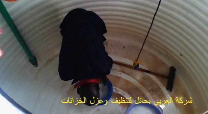 الاهتمام بتنظيف الخزانات – شركة العربي