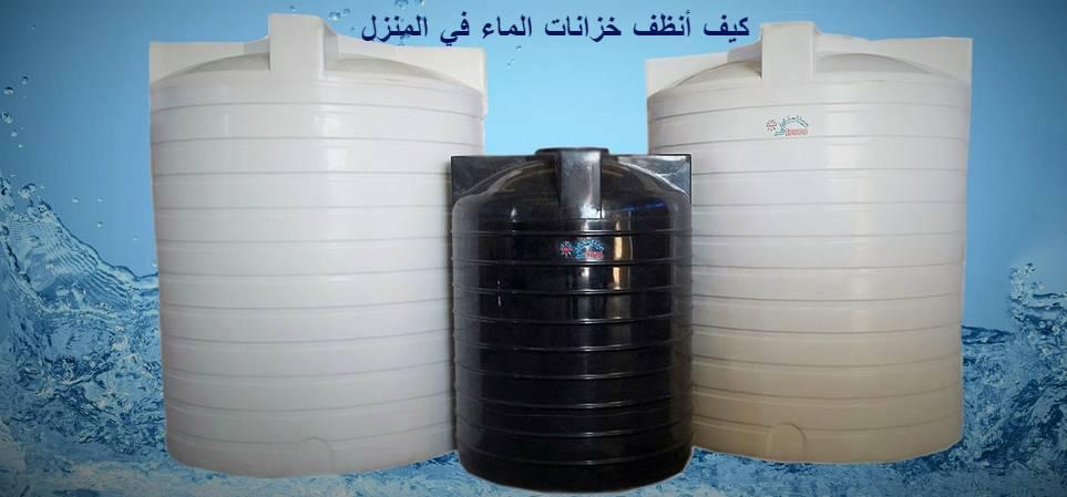 كيف أنظف خزانات الماء في المنزل