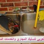 طرق تسليك أحواض المنازل 0551154864