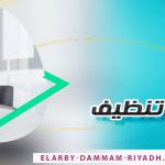 شركة تنظيف بحائل– 0531459153 – تنظيف منازل بحائل