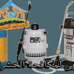 شركة مكافحة حشرات بحائل 0551154864 – 0531459153