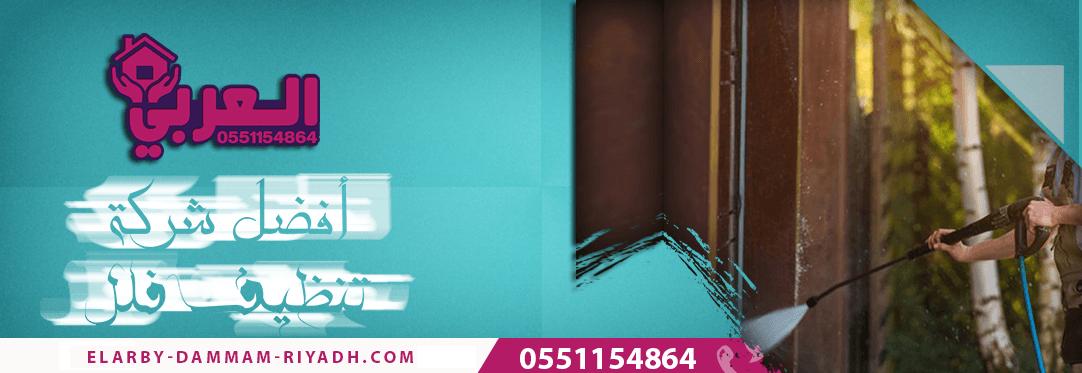 شركة تنظيف منازل وفلل بحائل – 0531459153 – جلي بلاط بحائل