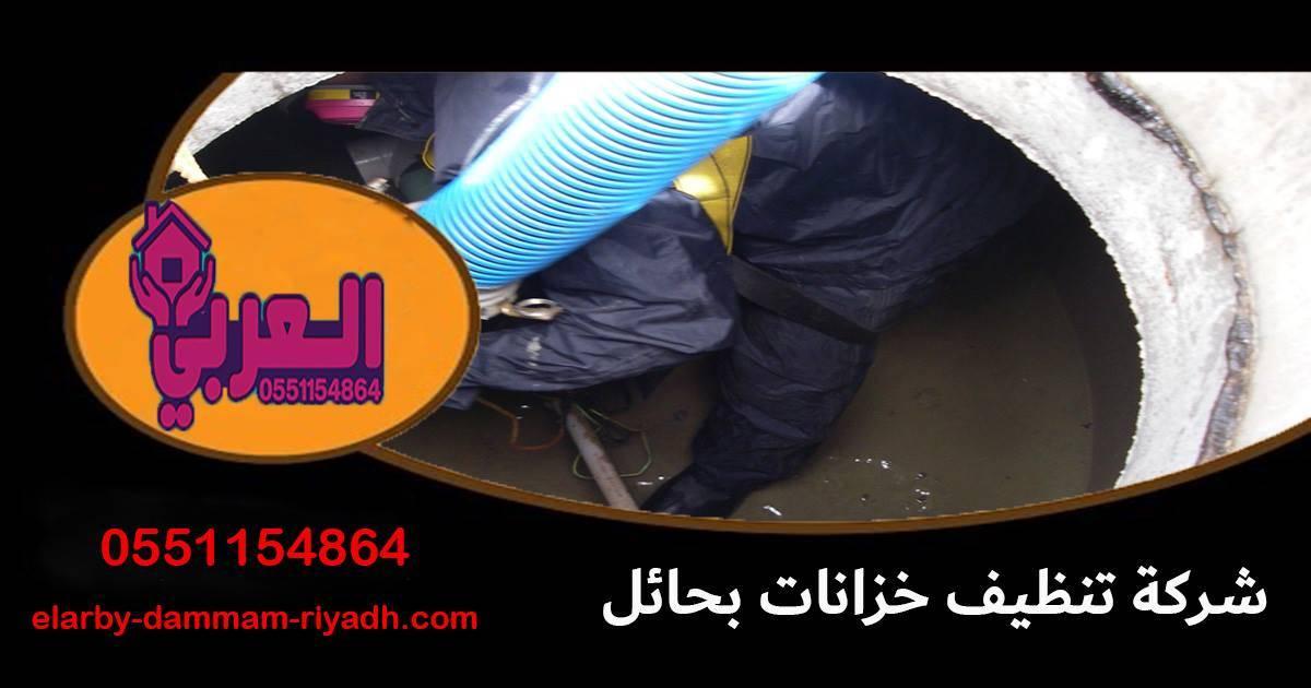 شركة تنظيف خزانات بحائل – 0551154864 – تعقيم خزانات بحائل