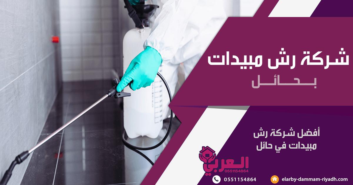 شركة رش مبيدات بحائل – 0551154864 – مكافحة حشرات بحائل