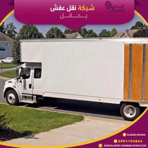 شركة نقل عفش بحائل 3 300x300 - شركة نقل عفش بحائل - 0551154864 - نقل اثاث بحائل