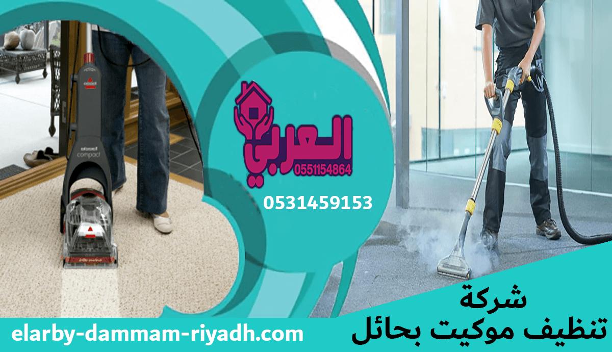 شركة تنظيف موكيت بحائل 0551154864 – تنظيف فرش بحائل – سجاد