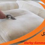 شركة تنظيف مجالس بحائل – 0551154864 – تنظيف منازل بحائل