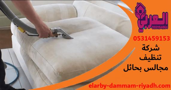 شركة تنظيف مجالس بحائل – 0551154864 – غسيل المجالس بحائل