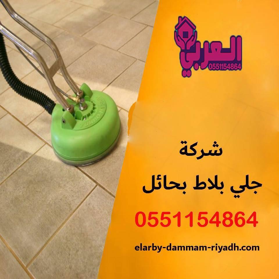 شركة جلي بلاط بحائل - تنظيف منازل بحائل