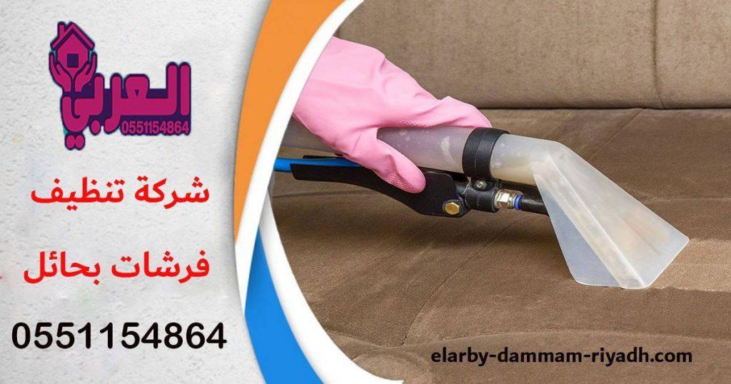 شركة تنظيف فرشات بحائل - تنظيف منازل بحائل