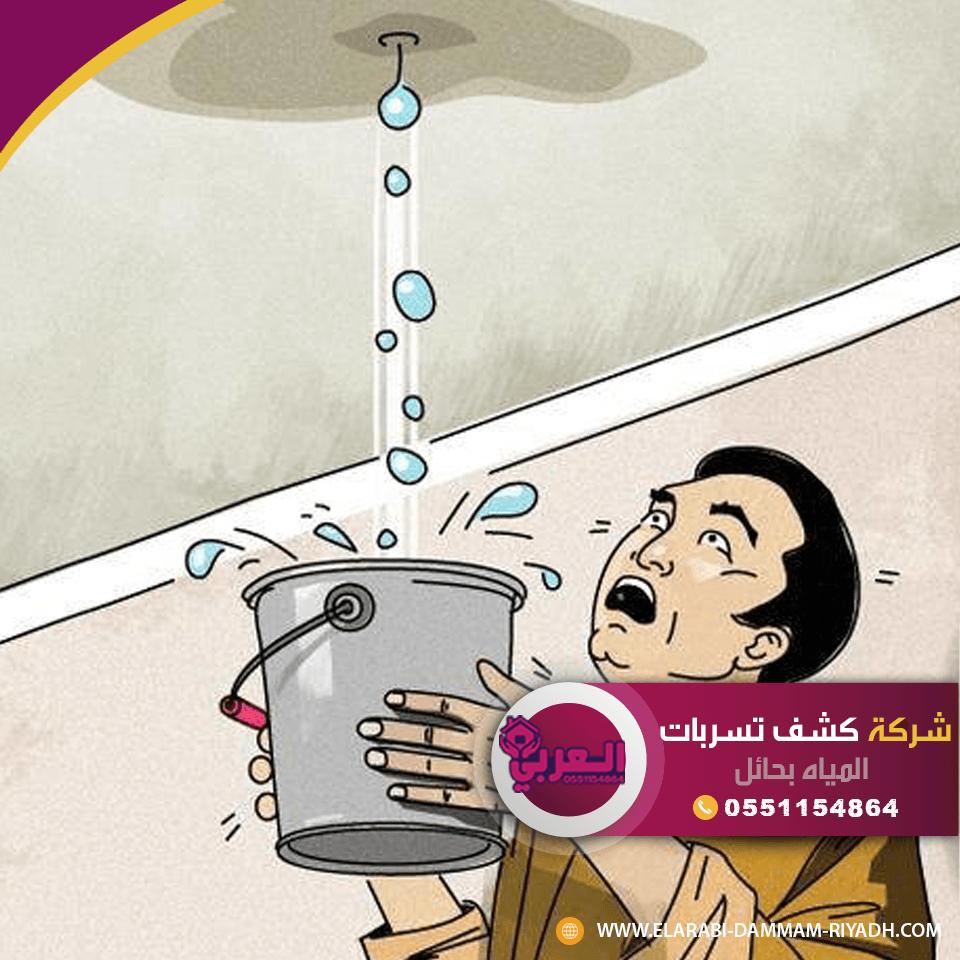 شركة كشف تسربات المياه بحائل 2 - شركة كشف تسربات المياه بحائل - 0551154864 - كشف التسربات