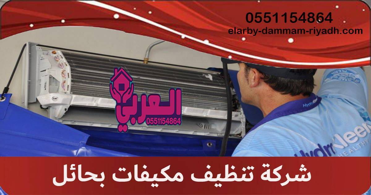 شركة تنظيف مكيفات بحائل – 0551154864 – غسيل مكيفات بحائل