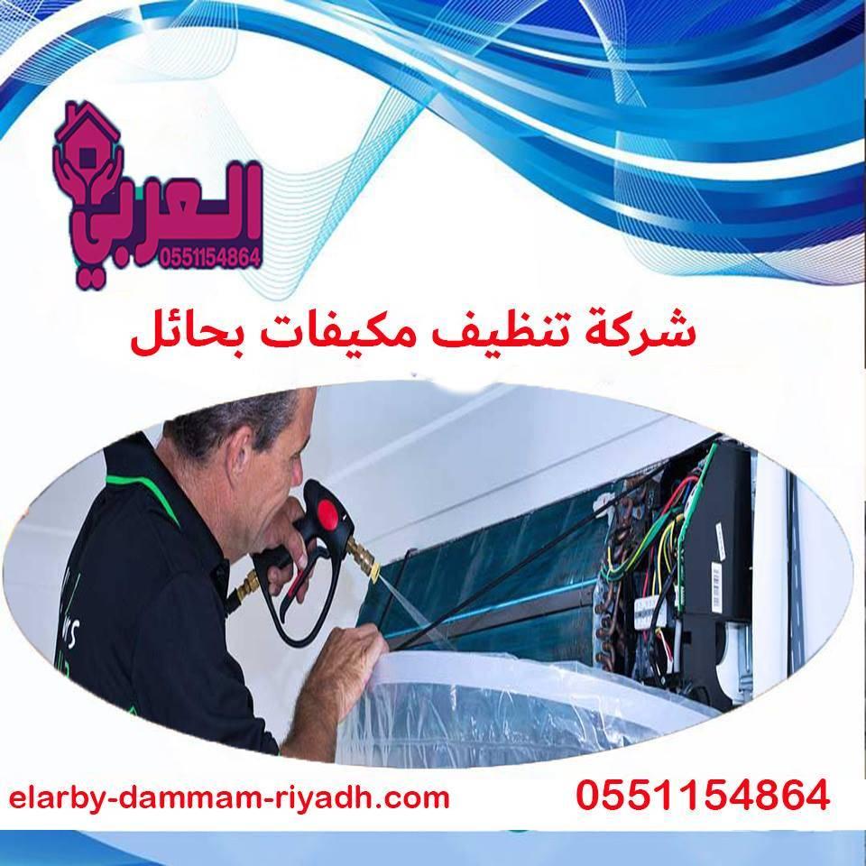 شركة تنظيف مكيفات بحائل2 - شركة تنظيف مكيفات بحائل - 0551154864 - غسيل مكيفات بحائل
