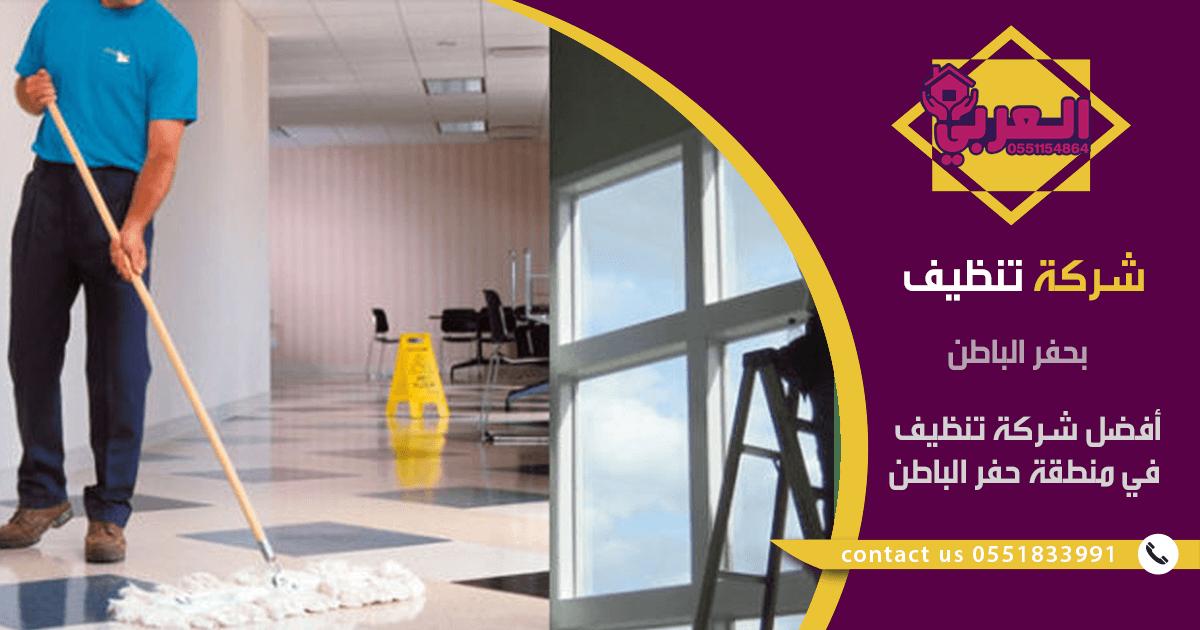 شركة تنظيف بحفر الباطن – 0554068868 – تنظيف منازل