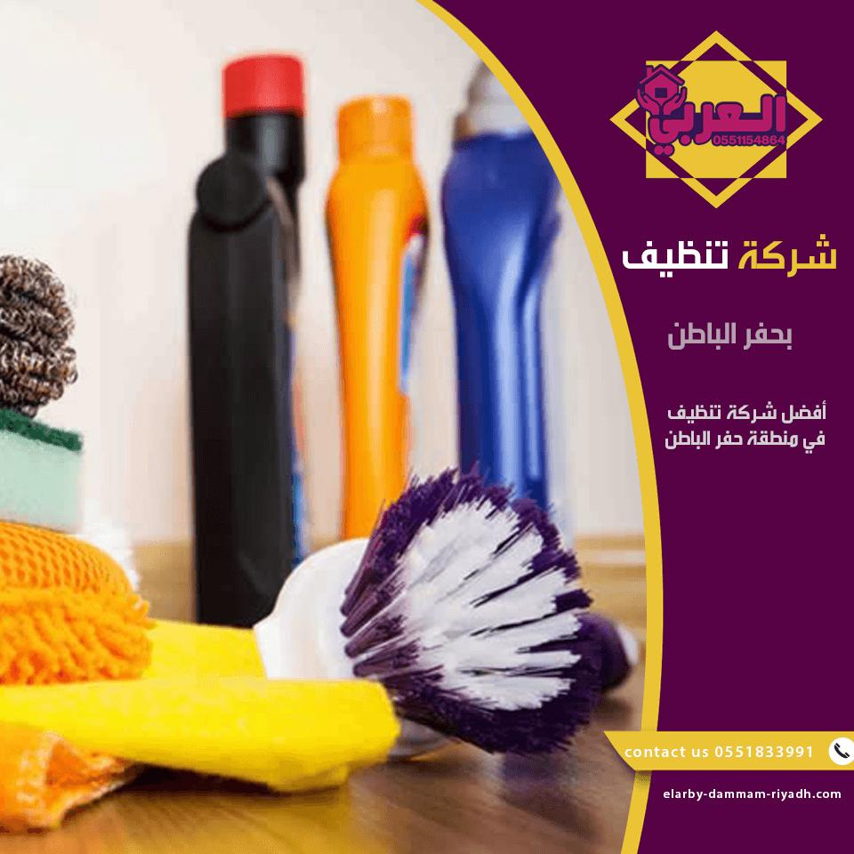 شركة تنظيف بحفر الباطن 1 - شركة تنظيف بحفر الباطن - 0554068868 - تنظيف منازل