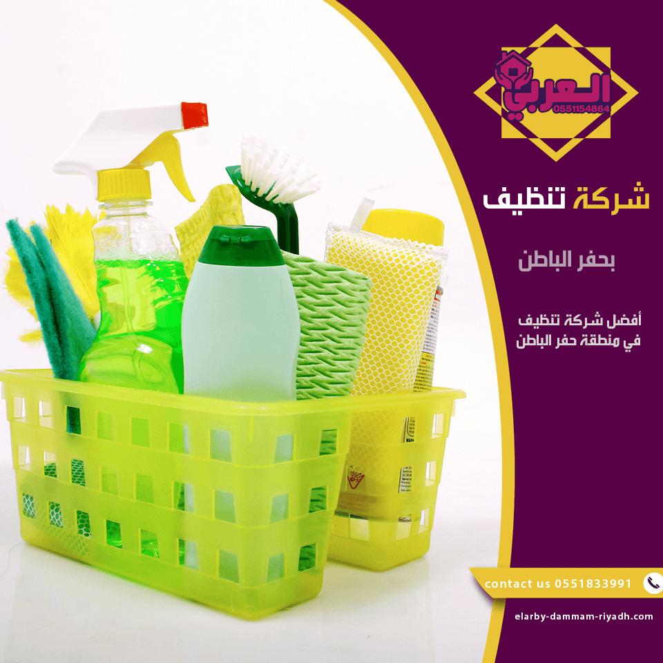 شركة تنظيف بحفر الباطن - شركة تنظيف بحفر الباطن - 0554068868 - تنظيف منازل