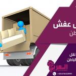 شركة نقل عفش بحفر الباطن  – 0552658926 دينا نقل عفش