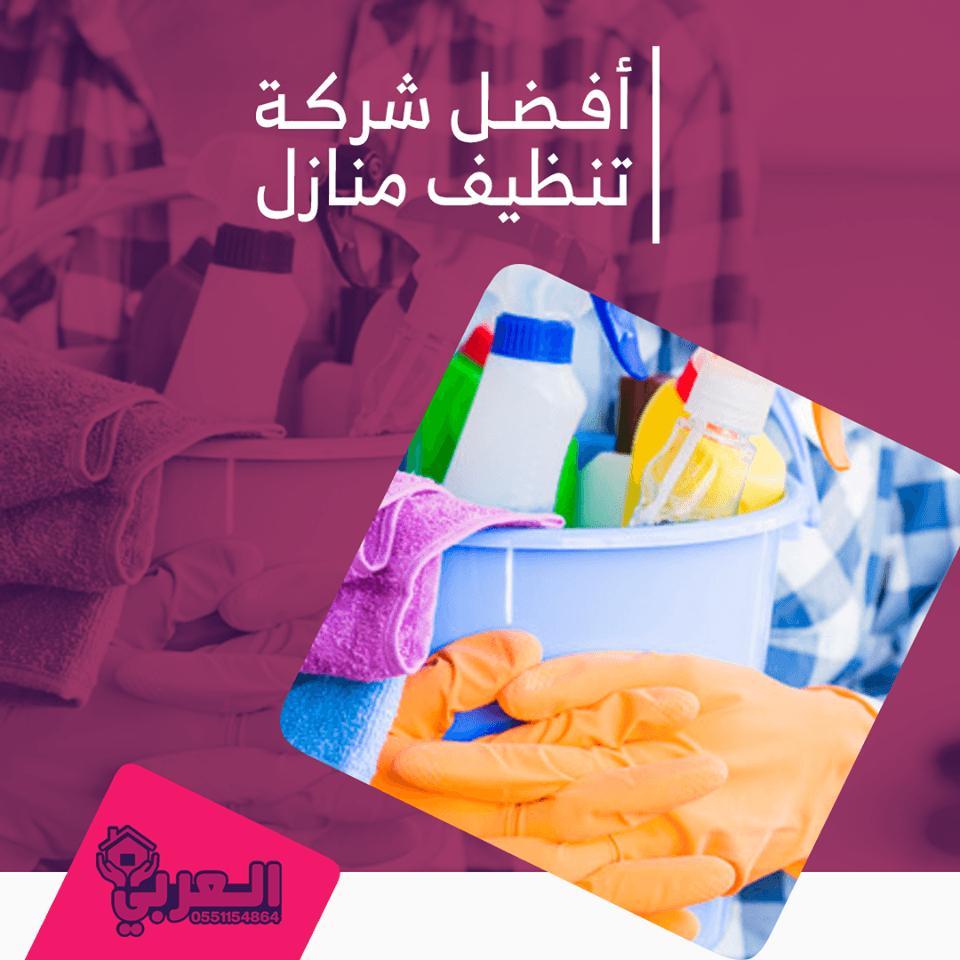 شركة تنظيف بحائل - تنظيف منازل بحائل