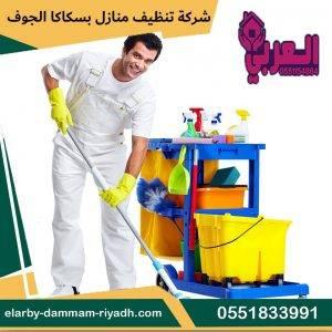 51092652 2052537734781950 4960268373079359488 n 300x300 - شركة تنظيف منازل بسكاكا - 0509403136 - مجالس شقق فلل بسكاكا