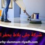 شركة جلي بلاط بحفر الباطن – 0551833991 – تنظيف منازل بحفر الباطن