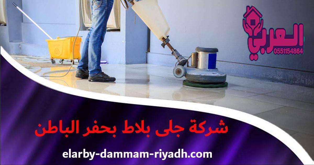 شركة جلي بلاط بحفر الباطن – 0554068868 – تنظيف منازل