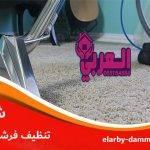 شركة تنظيف فرشات بحفر الباطن – 0551833991 – تنظيف منازل بحفر الباطن