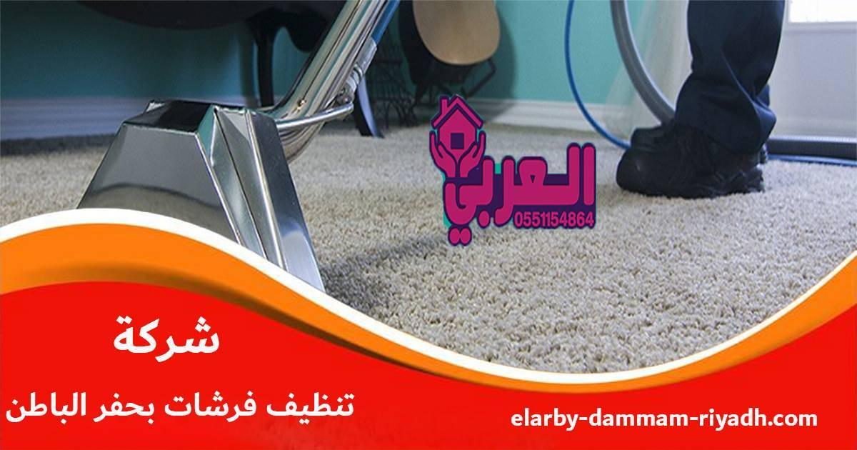 شركة تنظيف فرش بحفر الباطن - شركة تنظيف منازل بحفر الباطن