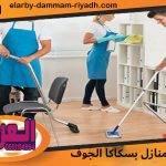 شركة تنظيف منازل بسكاكا الجوف – 0509403136 – تنظيف فلل بسكاكا الجوف
